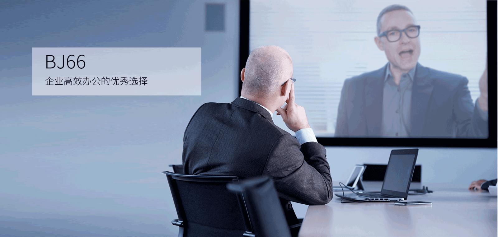 视频会议方案_高效办公会议平台、远程视频会议、无线投屏、   必捷互联